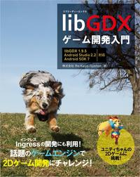 libGDXゲーム開発入門【電子書籍】[ 株式会社Re:Kayo-System ]