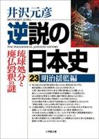 逆説の日本史23 明治揺籃編 琉球処分と廃仏毀釈の謎