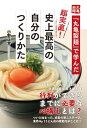 『丸亀製麺』で学んだ 超実直! 史上最高の自分のつくりかた【