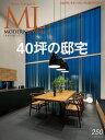 モダンリビング No.250【電子書籍】[ ハースト婦人画報社 ]