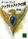 ツァラトゥストラの翼【電子書籍】[ 岡嶋二人 ]