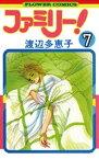 ファミリー!(7)【電子書籍】[ 渡辺多恵子 ]