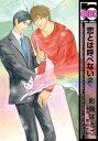 恋とは呼べない(2)【電子書籍】[ 町屋はとこ ]