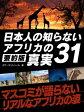 日本人の知らないアフリカの真実31【要約版】【電子書籍】[ ボブ・ラントヘール ]