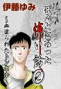実録!!ほんとにあった怖い話2〜血塗られたトンネル〜【電子書籍】[ 伊藤ゆみ ]
