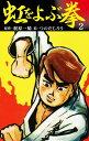 虹をよぶ拳 2【電子書籍】[ 梶...