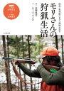 奥利根の名クマ猟師が語るーモリさんの狩猟生活【電子書籍】[ かくまつとむ ]