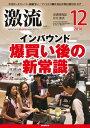 楽天Kobo電子書籍ストアで買える「月刊激流 2016年12月号[インバウンド 爆買い後の新常識]【電子書籍】[ 激流編集部 ]」の画像です。価格は700円になります。