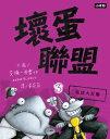 楽天Kobo電子書籍ストアで買える「壞蛋聯盟3:毛球大反?The Bad Guys 3: The Furball Strikes Back【電子書籍】[ 艾倫?布雷比 ]」の画像です。価格は553円になります。