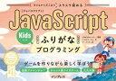 子どもから大人までスラスラ読める JavaScriptふりがなKidsプログラミング ゲームを作りながら楽しく学ぼう!【電子書籍】[ LITALICOワンダー ]