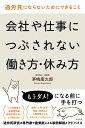 楽天Kobo電子書籍ストアで買える「過労死にならないためにできること 会社や仕事につぶされない働き方・休み方【電子書籍】[ 茅嶋康太郎 ]」の画像です。価格は1,512円になります。