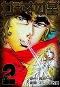 格闘士ローマの星2【電子書籍】[...