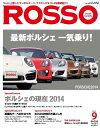ROSSO 2014年9月号20...