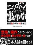 ニッポンオフレコ裏事情 社長 色を好み国を憂う【電子書籍】[ 井ノ口ジョージ ]