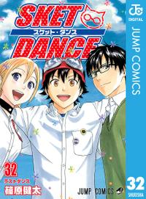 SKET DANCE モノクロ版 32【電子書籍】[ 篠原健太 ]