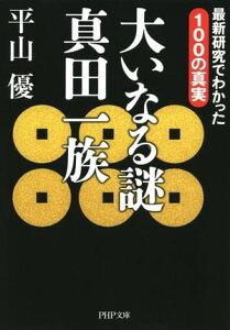 大いなる謎 真田一族最新研究でわかった100の真実【電子書籍】[ 平山優 ]
