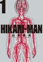 HIKARIーMAN(1)【期間限定 無料お試し版】