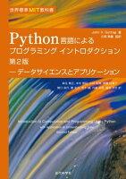 世界標準MIT教科書 Python言語によるプログラミングイントロダクション 第2版 データサイエンスとアプリケーション