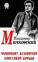 楽天Kobo電子書籍ストアで買える「Чемпионат всемирной классовой борьбы【電子書籍】[ Владимир Маяковский ]」の画像です。価格は118円になります。