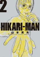 HIKARIーMAN(2)【期間限定 無料お試し版】