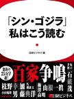 「シン・ゴジラ」、私はこう読む【電子書籍】