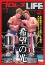 プロレスLIFE〜全日本プロレスデジタルマガジン 2011年 vol.112011年 vol.11【電子書籍】