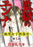 監獄のユンナ〜絶望女子刑務所〜(分冊版) 【第5話】