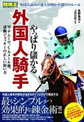 やっぱり儲かる外国人騎手 M.デムーロ、C.ルメール他、凄腕ジョッキーの正しい狙い方【電子書籍…