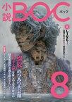 小説 BOC 8【電子書籍】[ 小説BOC編集部 ]
