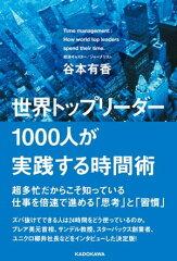 世界トップリーダー1000人が実践する時間術【電子書籍】[ 谷本 有香 ]