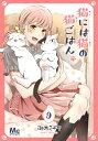 猫には猫の猫ごはん。 9【電子書...