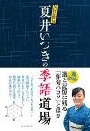 NHK俳句 夏井いつきの季語道場【電子書籍】