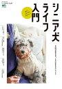 シニア犬ライフ入門【電子書籍】