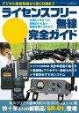 ライセンスフリー無線完全ガイド三才ムック vol.891【電...