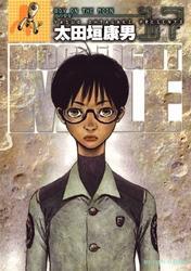 MOONLIGHT MILE(17)【電子書籍】[ 太田垣康男 ]