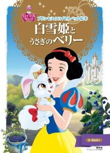 プリンセスのロイヤルペット絵本 白雪姫と うさぎの ベリー【電子書籍】[ ディズニー ]