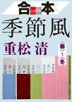 合本 季節風(春)(夏)(秋)(冬)【文春e-Books】【電子書籍】[ 重松 清 ]