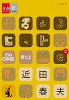 考えるヒットe-2 その日本語、変だよ【文春e-Books】【電子書籍】[ 近田春夫 ]