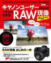 キヤノンユーザーのためのイチからわかるRAW現像 iPad対応版【電子書籍】