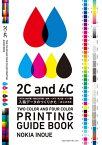 入稿データのつくりかた CMYK4色印刷・特色2色印刷・名刺・ハガキ・同人誌・グッズ類【電子書籍】[ 井上 のきあ ]
