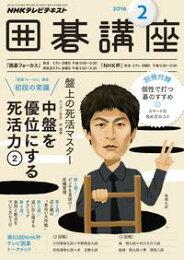 NHK 囲碁講座 2016年2月号