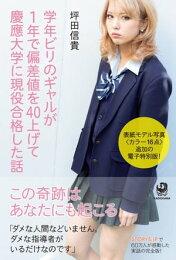 学年ビリのギャルが1年で偏差値を40上げて慶應大学に現役合格した話 【表紙モデル写真〈カラー16点〉追加の電子特別版!】