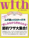 "with e-Books ""楽しみながら貯められる""節約ワザ大集合!【電子書籍】[ with編集部 ]"