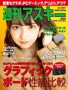 週刊アスキーNo.1207(20...