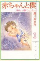 赤ちゃんと僕【期間限定無料版】 1