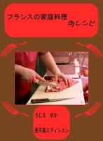 フランスの家庭料理肉レシピ