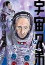 宇宙兄弟 オールカラー版(29)【電子書籍】[ 小山宙哉 ]