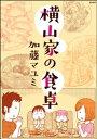 横山家の食卓【電子書籍】[ 加藤...