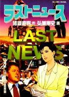ラストニュース(2)【期間限定 無料お試し版】