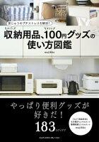 家じゅうのプチストレスを解消! すごい収納用品、すごい100円グッズの使い方図鑑